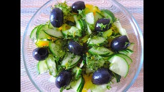 Простой, быстрый, зелёный салат с оливками. С красивым названием