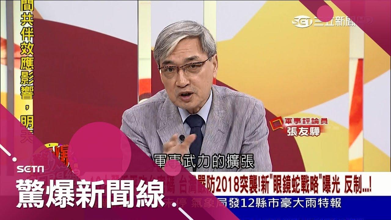 十九大後中國與台灣關係更緊張?張友驊分析因....問題習近平恐暫緩?|呂惠敏主持|【驚爆新聞線PART2】20171014|三立新聞台