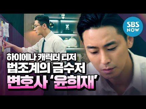 [하이에나] 캐릭터 티저 '주지훈, 법조계의 엘리트 '윤희재'로 변신' / HYENA  Teaser | SBS NOW