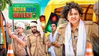 INDIAN AUTO DRIVERS || Sibbu Giri || Aashish Bhardwaj