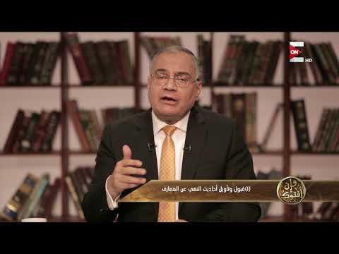 وإن أفتوك - حكم مذاهب الفقهاء في الموسيقى .. د. سعد الهلالي  - 14:20-2018 / 1 / 12