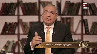 وإن أفتوك - حكم مذاهب الفقهاء في الموسيقى .. د. سعد الهلالي