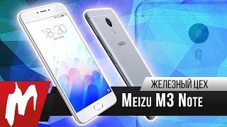Четыре дня без зарядки — Телефон Meizu M3 Note — Железный цех — Игромания
