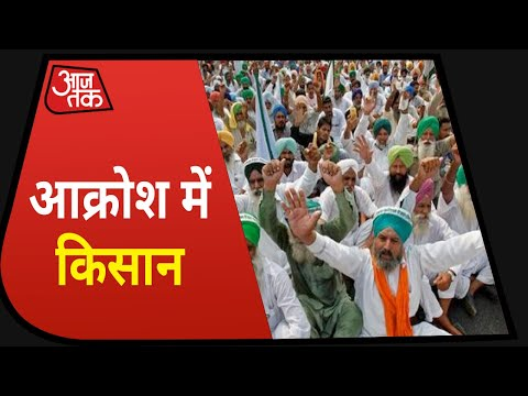 Farmers Protest: किसानों के मार्च में दिनभर हुआ बवाल | Desh Tak with Anjana Om Kashyap