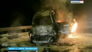 водитель сгорел заживо