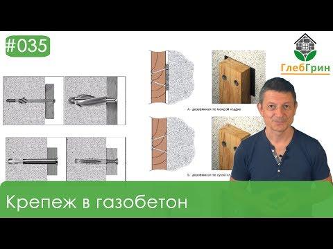 35) Крепеж для стены из газобетона. Крепление облицовки. Гибкие связи.