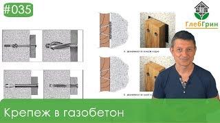 35) Крепеж для стены из газобетона. Крепление облицовки. Гибкие связи.(Вебинар на тему: