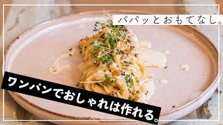 シーフードクリームパスタ|koki / Cooking videoさんのレシピ書き起こし