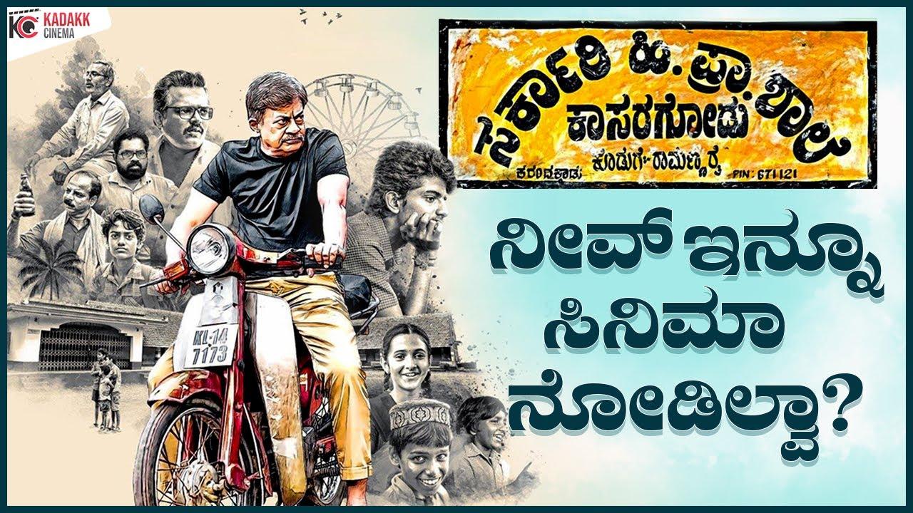 Download Sarkari Hiriya Prathamika Shale Kasaragod Movie | SHPSK Full Movie Analysis | Kadakk Cinema