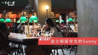 【一个人一天】在波士顿咨询实习的中国女大学生