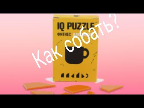 как собрать Iq Puzzle чашка(кружка)