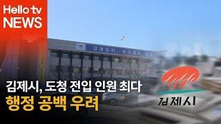 김제시, 도청 전입 인원 최다…행정 공백 우려