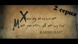 Сериал Ходячие мертвецы в Minecraft | 2 серия