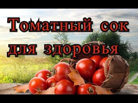 Томатный сок. Польза томатного сока,