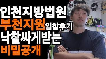 [채원별님 TV] 부동산경매 낙찰싸게 받는 비밀공개 인천지방법원 부천지원 입찰후기