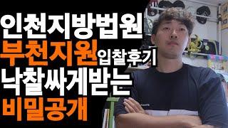 [채원별님 TV] 부동산경매 낙찰싸게 받는 비밀공개 인…