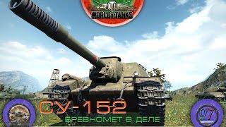 СУ-152 - Мастер, Воин. Бревномет в деле!