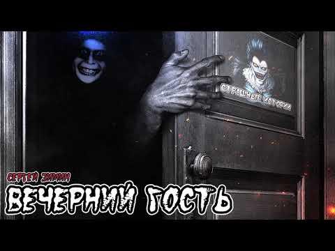 Страшные истории - Вечерний гость (Сергей Зимин)
