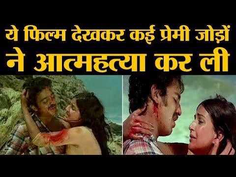 Kamal Haasan की फिल्म Ek Duje Ke Liye का एंड दो बार क्यों बदला गया था | Rati Agnihotri
