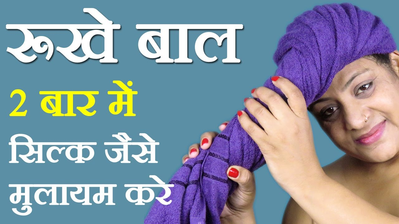 Hair Conditioner Beauty Tips in Hindi - नेचुरल हेयर ...