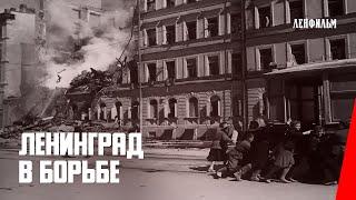 Ленинград в борьбе (1942) документальный фильм