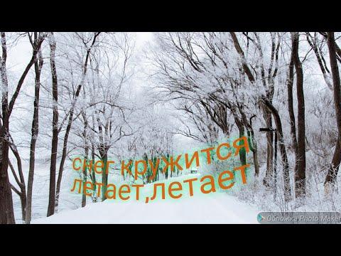 #снегкружитсялетаелетает //СНЕГ КРУЖИТСЯ ЛЕТАЕТ ЛЕТАЕТ