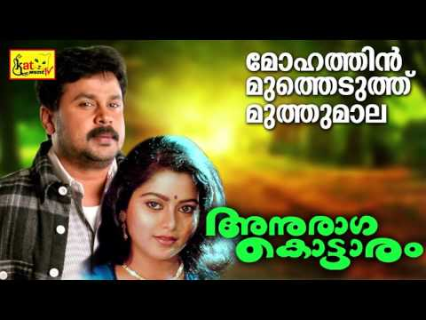 Anuraga Kottaram | Mohathin Mutheduth | മോഹത്തിൻ | Evergreen Hit Malayalam Movie Songs | Dileep