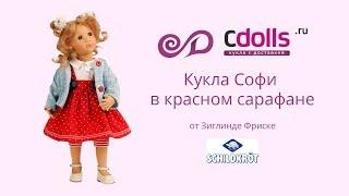 Кукла Софи от Зиглинде Фриске Шильдкрет