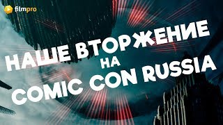 Самые важные* презентации на Comic Con Russia 2019