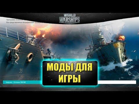 ☝Моды для игры World Of Warships