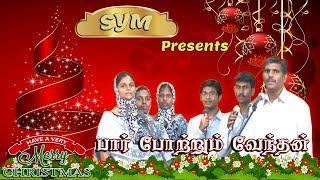 பார் போற்றும் வேந்தன் | Paar Potrum Vendhan - Christmas Song - 2014