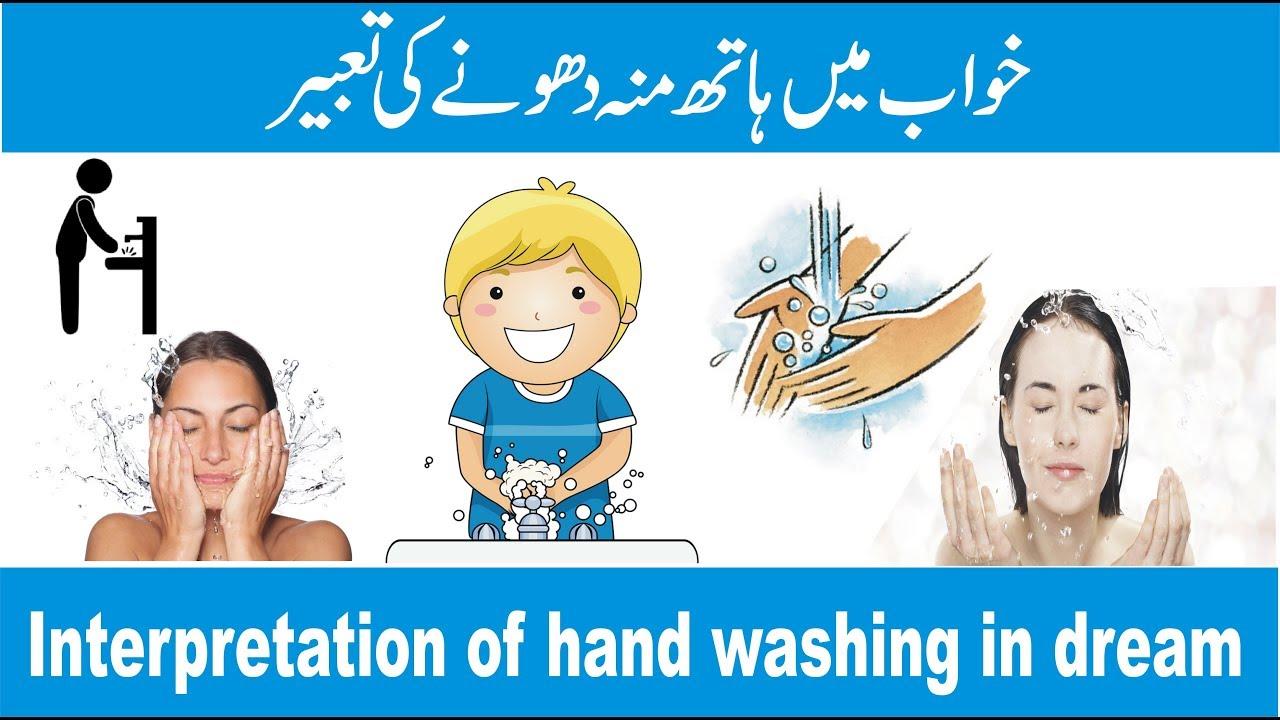 Wash the mouth and hand in the dream khwab mein mon aur hath dhone ki  tabeer