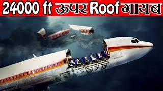 कमज़ोर दिल वाले ना देखें | An Airplane  Lost Its Roof at 24,000 Feet. What Happened Next