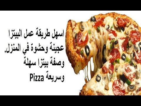 صورة  طريقة عمل البيتزا اسهل طريقة عمل البيتزا عجينة وحشوة في المنزل وصفة بيتزا سهلة وسريعة Pizza طريقة عمل البيتزا من يوتيوب