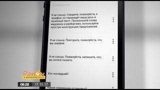 Украинские студенты разработали мобильное приложение для людей, которые не слышат