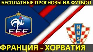Ставки на спорт Бесплатные прогнозы на футбол Франция Хорватия