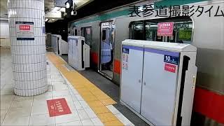 42-2東京メトロ表参道で撮り鉄編旅鉄道旅16回目