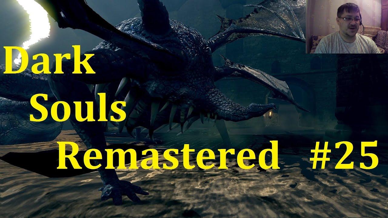 Dark Souls Remastered Прохождение ► Крокодильчик из канализации #25