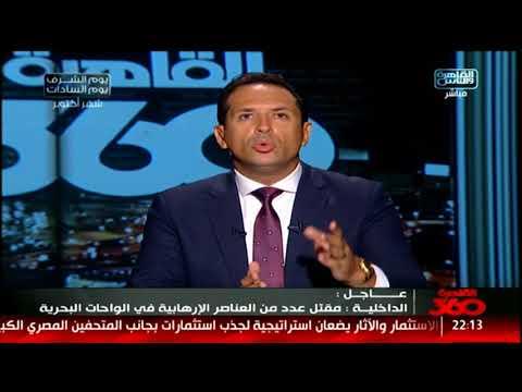القاهرة 360| مع أحمد سالم ودينا عبدالكريم الحلقة الكاملة 20 أكتوبر