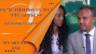 LTV SHOW : Betelihem interview with አብን manager