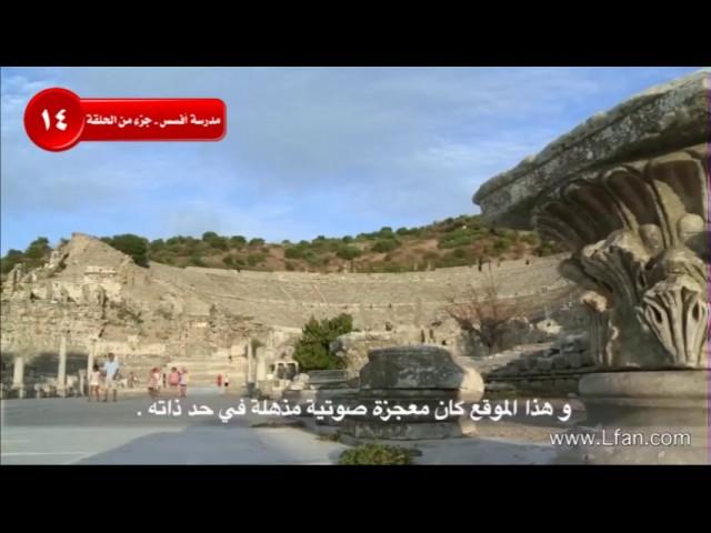 14 تكنولوجيا الصوتيات المتطورة في أفسس القديمة