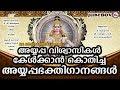 അയ്യപ്പവിശ്വാസികൾ കേൾക്കാൻകൊതിച്ച ഗാനങ്ങൾ | AyyappaSongsMalayalam | Hindu Devotional Songs Malayalam
