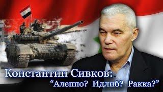 "Константин Сивков: ""Нас ждет ""сирийское"" чудо!"""