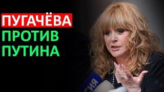 Пугачёва объяснила, почему не является сторонником Путина!