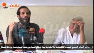 كلمة هيثن محمدين فى مؤتمر المركز المصري للحقوق الاقتصادية والاجتماعية حول اوضاع العمال في شهر العمال