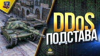 Серваки DDoSят / Мы Катаем ПОДСТАВУ