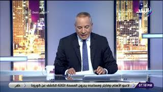 على مسئوليتي مع أحمد موسى - الحلقة الكاملة (8-7-2020)