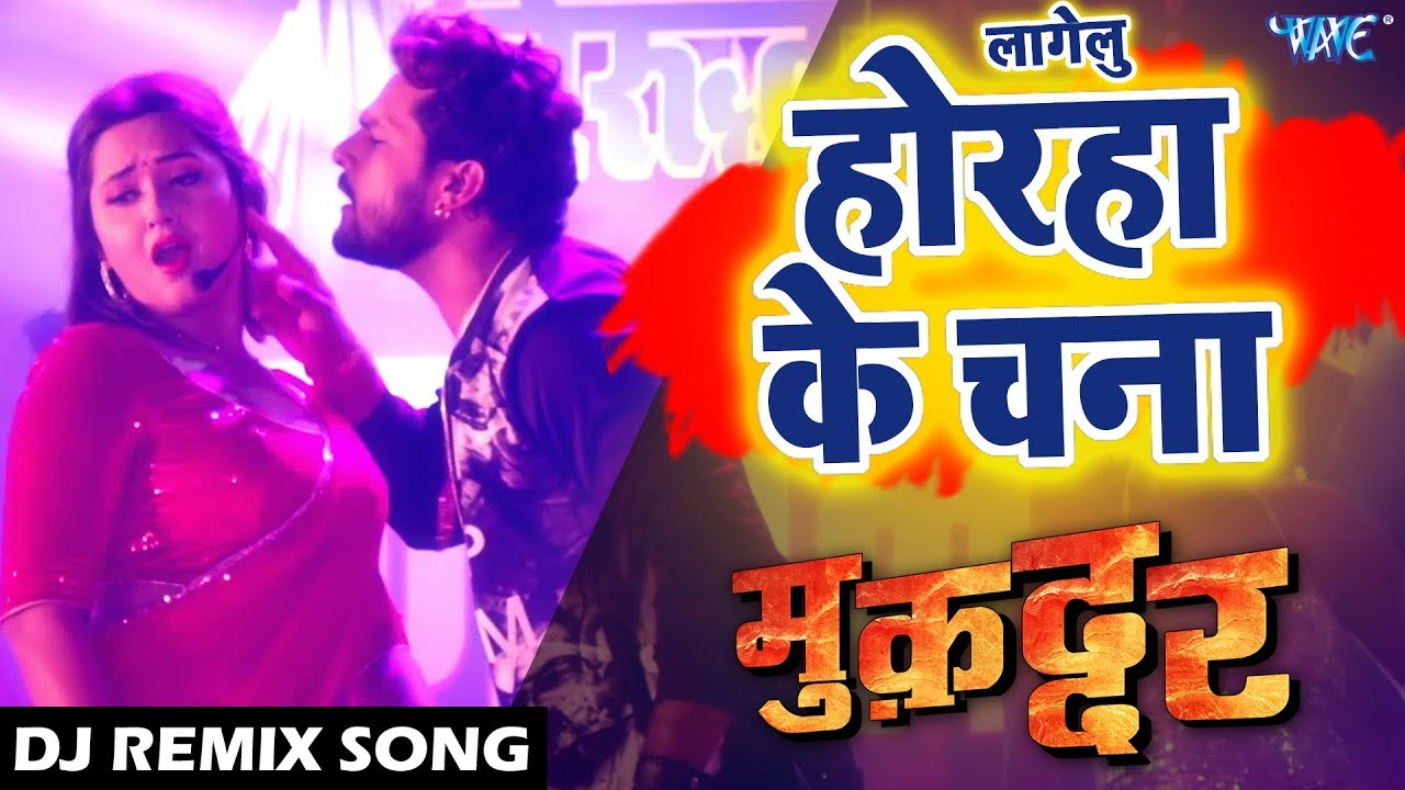 Khesari Lal का अब तक का सबसे हिट #DJ Remix Song - Horha Ke Chana - Bhojpuri  DJ Remix Song