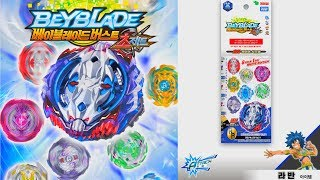 Beyblade Burst Super Zetsu - Random Booster Vol.11 - Vise Leopard - Rare item - Kids Toy - Anime