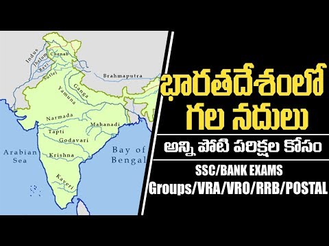 Rivers of India : The Himalayan Rivers|| in Telugu